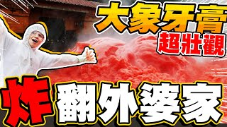 實驗一萬倍的大象牙膏!大爆炸淹沒外婆家!【黃氏兄弟】新春特別節目,外婆家系列 #EP 10