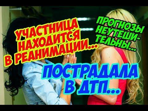 Дом 2 Новости 22 Мая 2018 (22.05.2018) Раньше Эфира