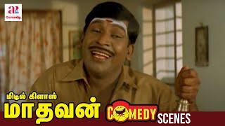 Middle Class Madhavan Tamil Movie Scenes | Vadivelu Comedy Scene | Prabhu | Delhi Ganesh