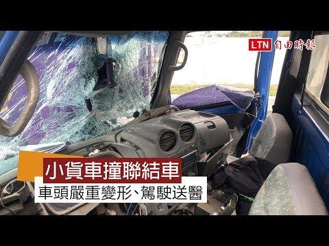 國6防汛道小貨車追撞全聯結車 車頭變形、駕駛送醫