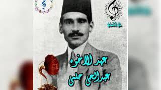 تحميل اغاني عبدالحي حلمي /دور عهد الاخوه /علي الحساني MP3
