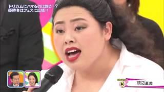 渡辺直美ものまね「ドリカム吉田美和」