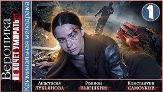 Вероника не хочет умирать (2016). 1 серия. Мелодрама, сериал. 📽