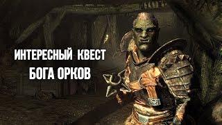 Skyrim БОГ ОРКОВ И ОРУЖИЕ из Oblivion
