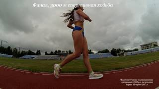 2 день 3000 м спортивная ходьба, девушки