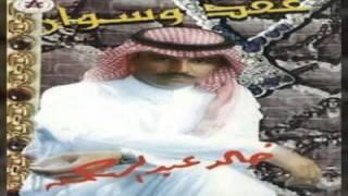 خالد عبدالرحمن - عقد و سوار - البوم عقد و سوار