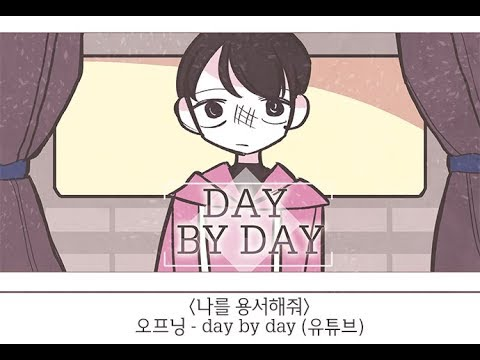 【UNI Original / PV】Day By Day -  용서해줘 op