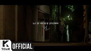 [Teaser 1] Noel(노을) _ Late Night(늦은 밤 너의 집 앞 골목길에서)