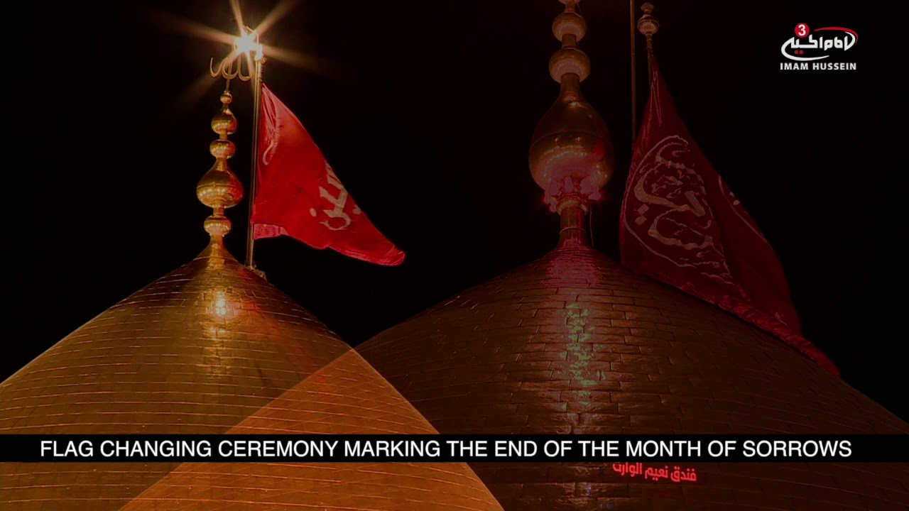 FLAG CHANGING CEREMONY MARKING THE END OF THE MONTH OF SORROWS