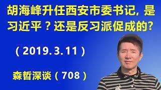 胡锦涛之子胡海峰升西安市委书记,是习近平主动提拔的?还是反习近平派促成的?(2019.3.11)