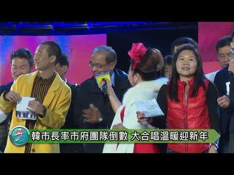 夢時代跨年晚會湧80萬人 韓國瑜夫婦高歌迎新年