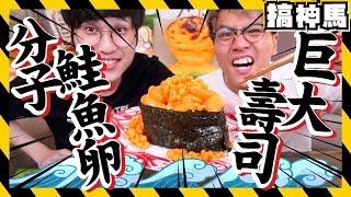 【巨大】鮭魚卵壽司!全素分子料理!