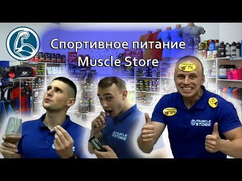 MuscleStore.com.ua - магазин спортивного питания