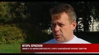 27 09 2016 Моя Удмуртия Инфоканал Новости спорта