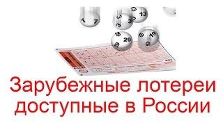 Зарубежные лотереи, доступные в России