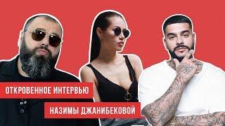Назима Джанибекова (НАZИМA) о шоу ПЕСНИ, Тимати, Фадееве, шоу бизнесе, NINETY ONE |Рауана Кокумбаева
