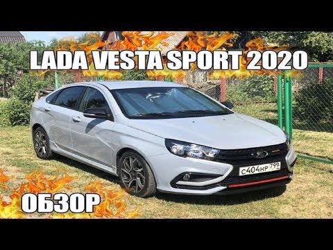 Лада Веста Спорт 2020 /Обзор новой коллекции