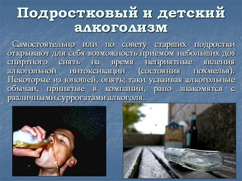 Алкоголизм освещение в сми