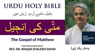 Holy Bible: The Gospel of Matthew in Urdu language.
