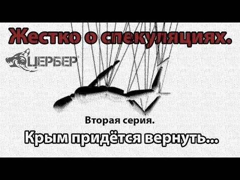 """Крым придётся вернуть. """"Жестко о спекуляциях"""". Вторая серия. [Цербер]"""