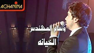 اغاني حصرية وسام المهندس - الخيانه Wissam Al Mohandes - Al Khyana تحميل MP3