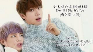 V & JIN (BTS) - 죽어도 너야 (Even If I Die, It's You) Lyrics (Han/Rom/English) - Hwarang OST Part 2