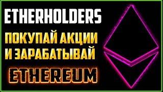 Etherholders.com смарт-контракт для заработка криптовалюты Ethereum