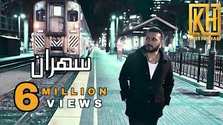 قيس هشام - سهرآن (New Version -جديد) Kais Hisham - Sahran تحميل MP3