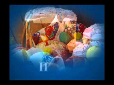 Поздравляем со светлым праздником Пасхи !