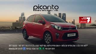 קיה פיקנטו החדשה 2017 – המיני הנמכרת ביותר בישראל