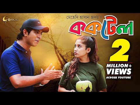 Download cocktail ককটেল bangla natok 2018 ft tawsif m hd file 3gp hd mp4 download videos