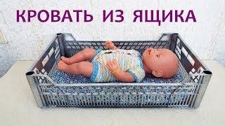 Кроватка для беби бона своими руками