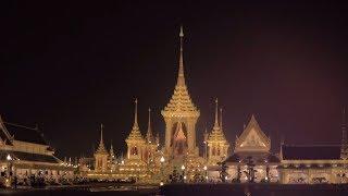 หนึ่งเดียวในโลก MV ประมวลภาพพระราชพิธีถวายพระเพลิงพระบรมศพ พระบาทสมเด็จพระปรมินทรมหาภูมิพลอดุลยเดช
