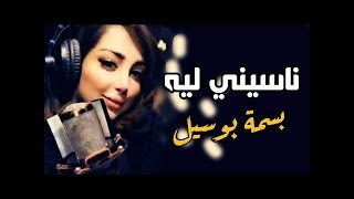تحميل اغاني ناسيني ليه بصوت بسمة بوسيل زوجة تامر حسني ❤???? MP3