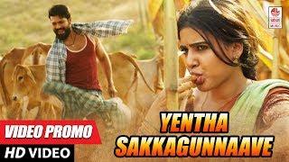 Yentha Sakkagunnaave Song Lyrics from Rangasthalam - Ram Charan