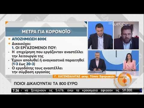 Κορονοϊός: Τα μέτρα στήριξης επιχειρήσεων,εργαζομένων-Απαντήσεις σε ερωτήματα πολιτών   23/3/20 ΕΡΤ