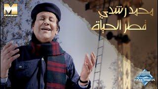 Mohammed Roshdy - 2atr El 7ayah (Music video) | (محمد رشدي - قطر الحياه (فيديو كليب تحميل MP3