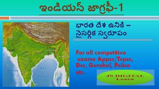 tspsc appsc||Indian geography part -1 in telugu  general studies||si, constable, ap dsc||