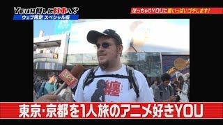 【YOUは何しに日本へ?(配信オリジナル)】ぽっちゃりYOUが腹いっぱい食べたいニッポンメシは?(4)