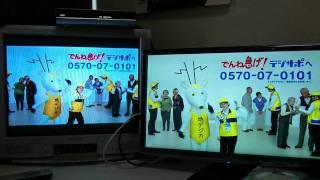 東京MXテレビのアナログ放送終了の瞬間