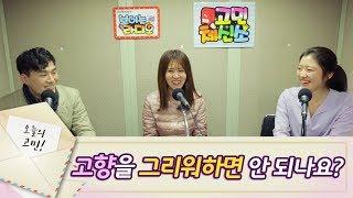 [조미영,박유성 탈북민 고민상담소] 고향을 그리워하면 안 되나요?