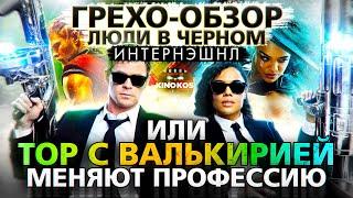 """Грехо-Обзор """"Люди В Черном: Интернэшнл"""""""