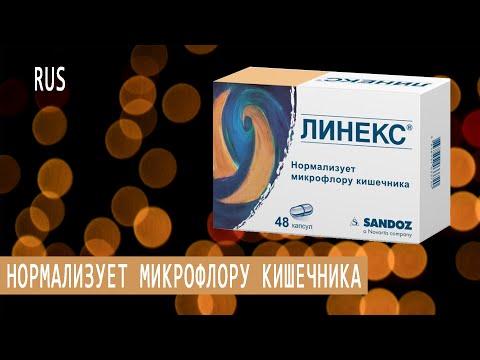 Как принимать Линекс (состав, характеристики, противопоказания) (RUS)