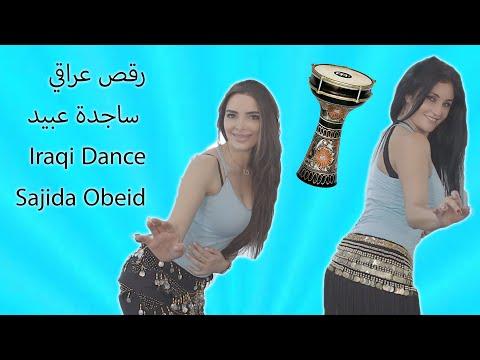 Iraqi Dance Sajida Obeid (part 2) - (رقص عراقي  ساجدة عبيد (الجزء ٢