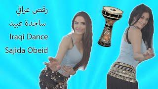 اغاني طرب MP3 Iraqi Dance Sajida Obeid (part 2) - (رقص عراقي ساجدة عبيد (الجزء ٢ تحميل MP3