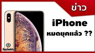 [วิเคราะห์] หรือ iPhone จะหมดมนต์ขลังเเล้ว ?? iPhone ลดการผลิต Xr และ Xs ลง !!