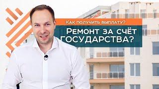 Ремонт квартиры за счёт государства. Как?!