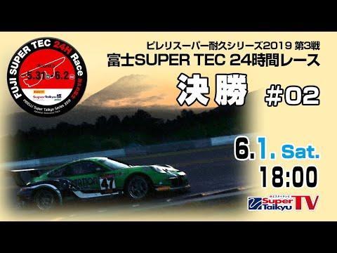 スーパー耐久 第3線SUZUKA S耐 決勝2