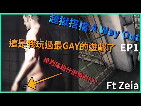 【監獄搭檔 A Way Out】Ep1.這是我玩過最Gay的遊戲了啦!!!!【雙人合作】