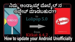 How to update your android unofficially |kannada video